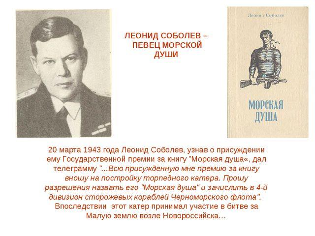 20 марта 1943 года Леонид Соболев, узнав о присуждении ему Государственной пр...