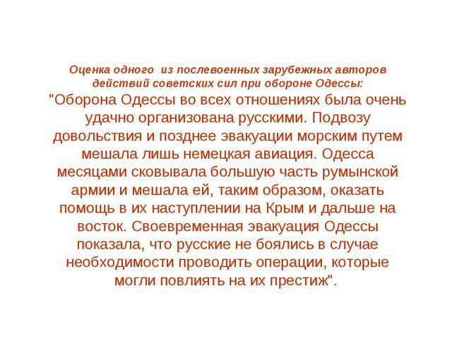Оценка одного из послевоенных зарубежных авторов действий советских сил при о...