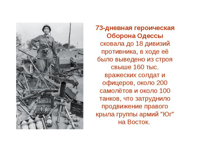 73-дневная героическая Оборона Одессы сковала до 18 дивизий противника, в ход...