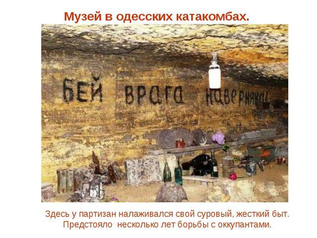 Музей в одесских катакомбах. Здесь у партизан налаживался свой суровый, жестк...
