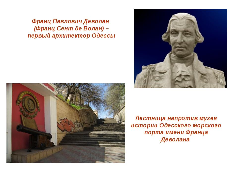 Франц Павлович Деволан (Франц Сент де Волан) – первый архитектор Одессы Лестн...