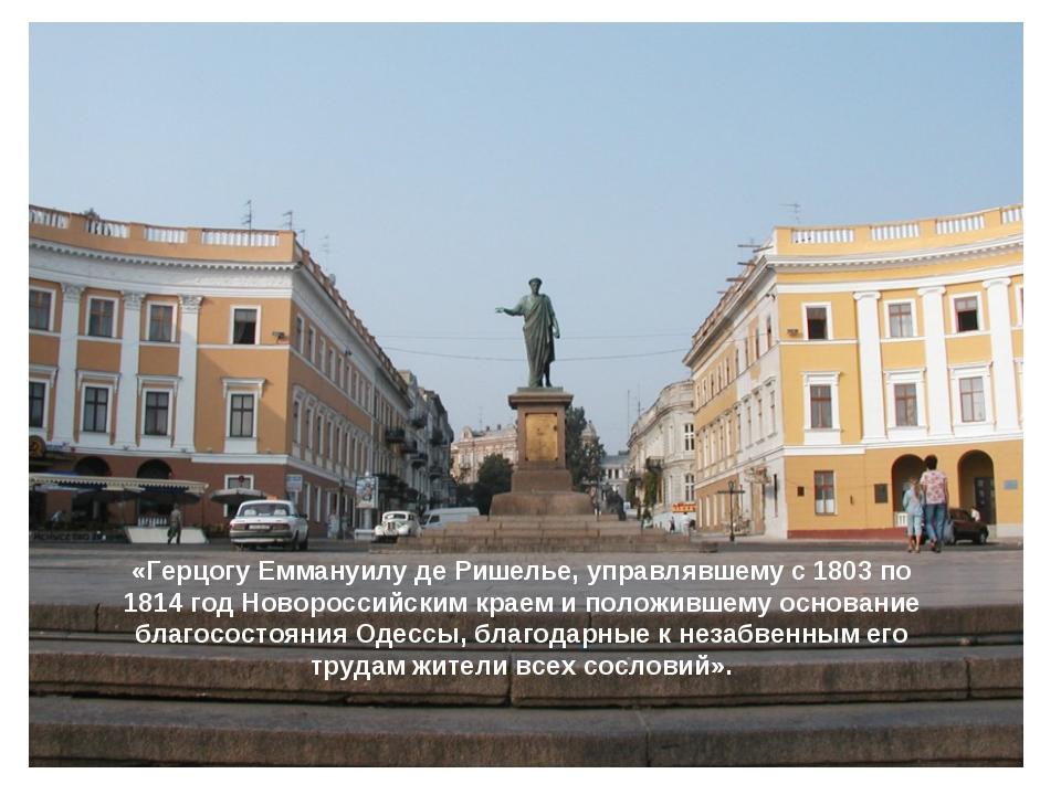 Герцог АрманЭммануэль дю Плесси де-Ришелье Одесский градоначальник (с 1803 по...