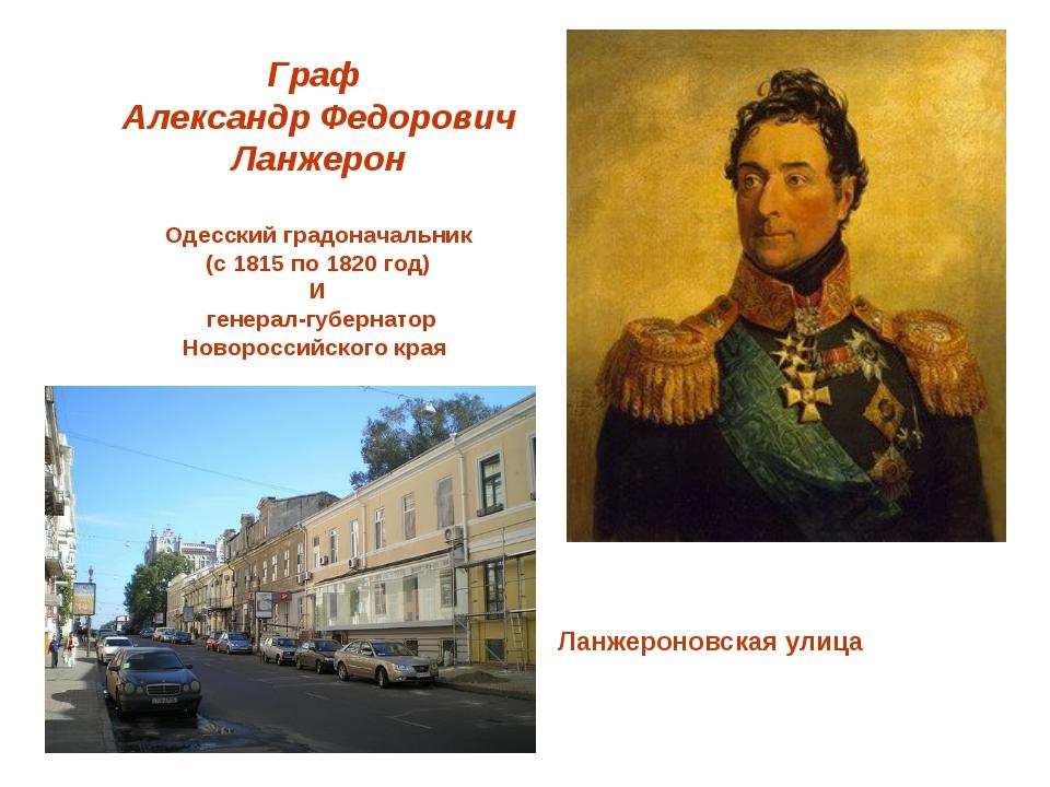 Граф Александр Федорович Ланжерон Одесский градоначальник (с 1815 по 1820 год...