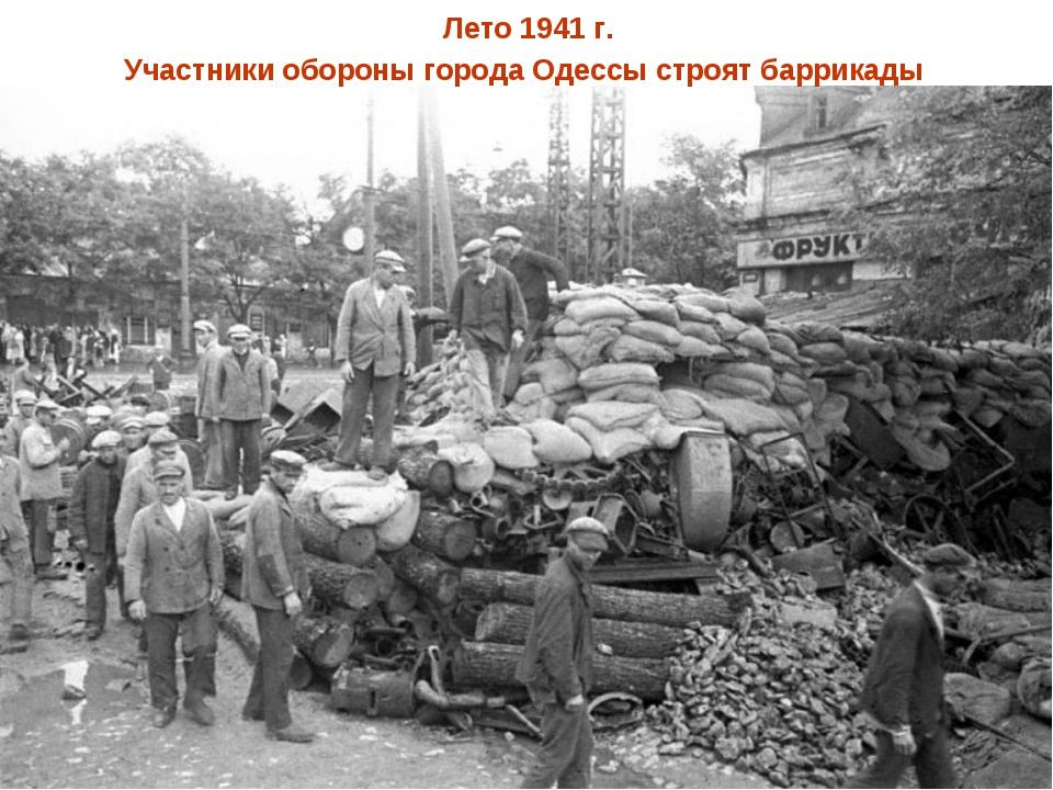 Лето 1941 г. Участники обороны города Одессы строят баррикады