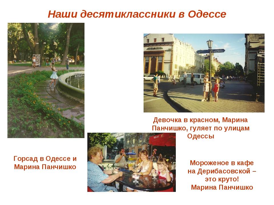 Наши десятиклассники в Одессе Горсад в Одессе и Марина Панчишко Девочка в кра...