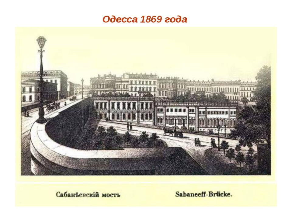 Одесса 1869 года