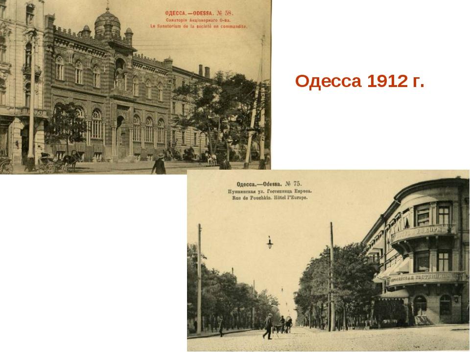 Одесса 1912 г.