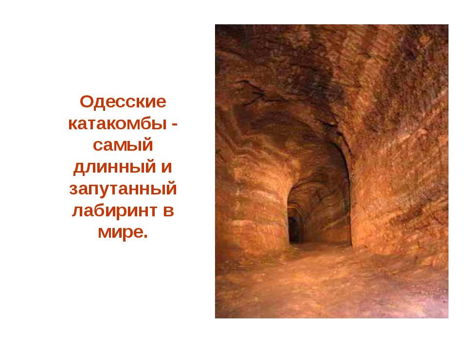 Одесские катакомбы - самый длинный и запутанный лабиринт в мире.
