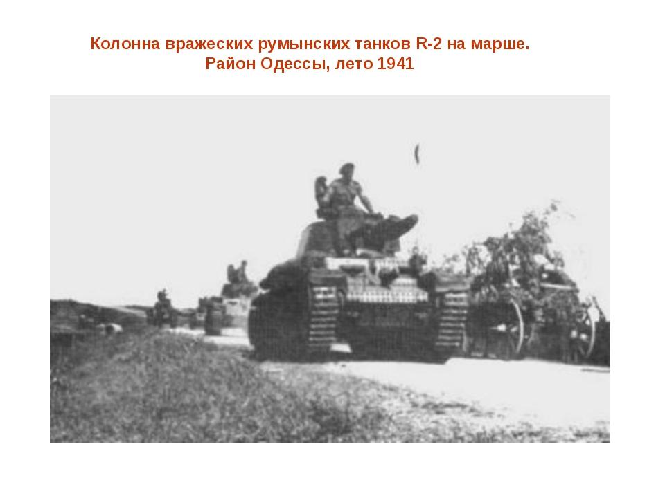 Колонна вражеских румынских танков R-2 на марше. Район Одессы, лето 1941