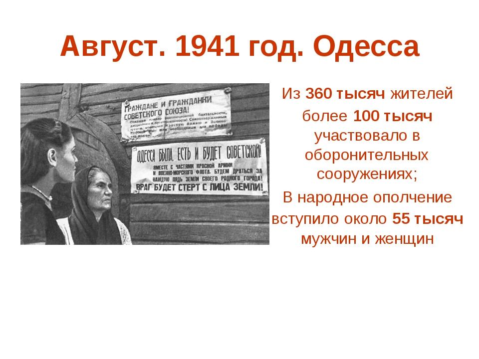 Август. 1941 год. Одесса Из 360 тысяч жителей более 100 тысяч участвовало в о...