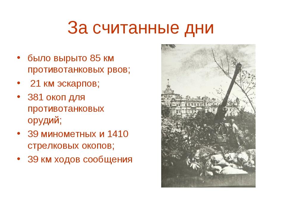 За считанные дни было вырыто 85 км противотанковых рвов; 21 км эскарпов; 381...