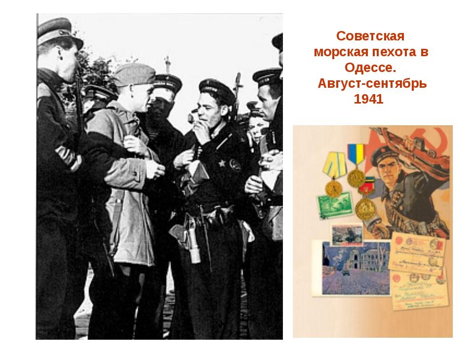 Советская морская пехота в Одессе. Август-сентябрь 1941