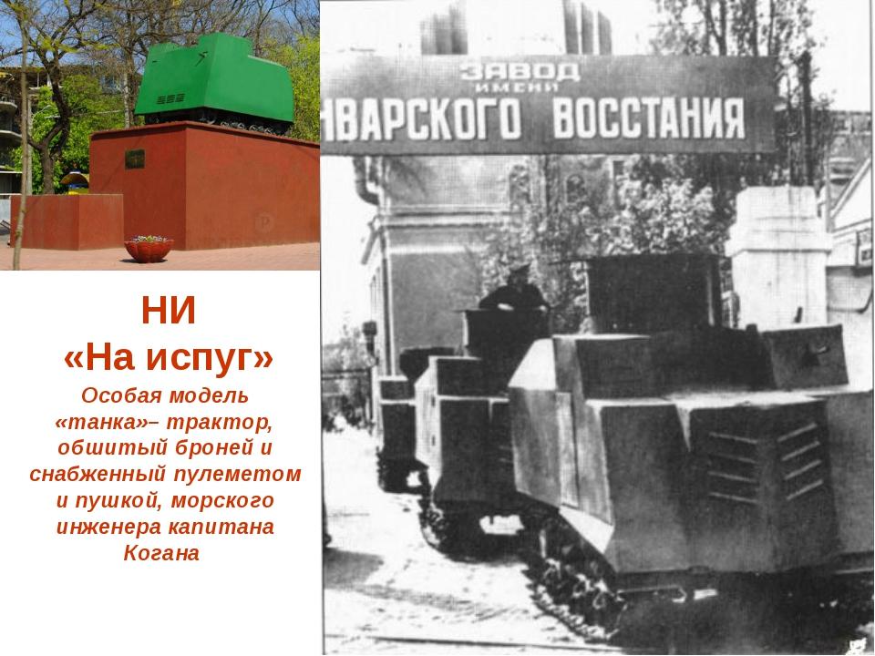 НИ «На испуг» Особая модель «танка»– трактор, обшитый броней и снабженный пул...