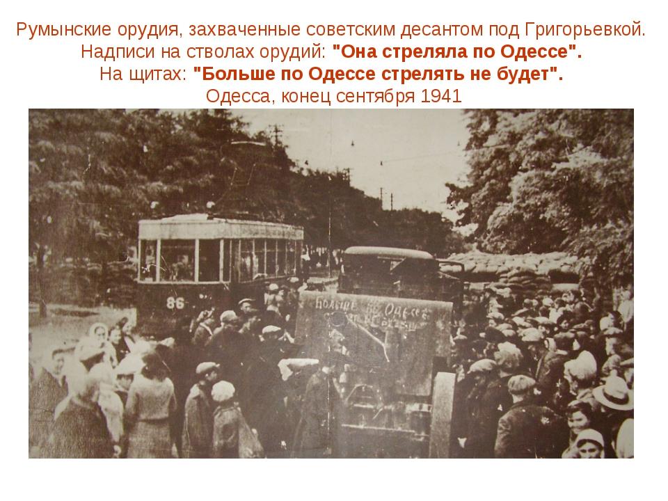 Румынские орудия, захваченные советским десантом под Григорьевкой. Надписи на...
