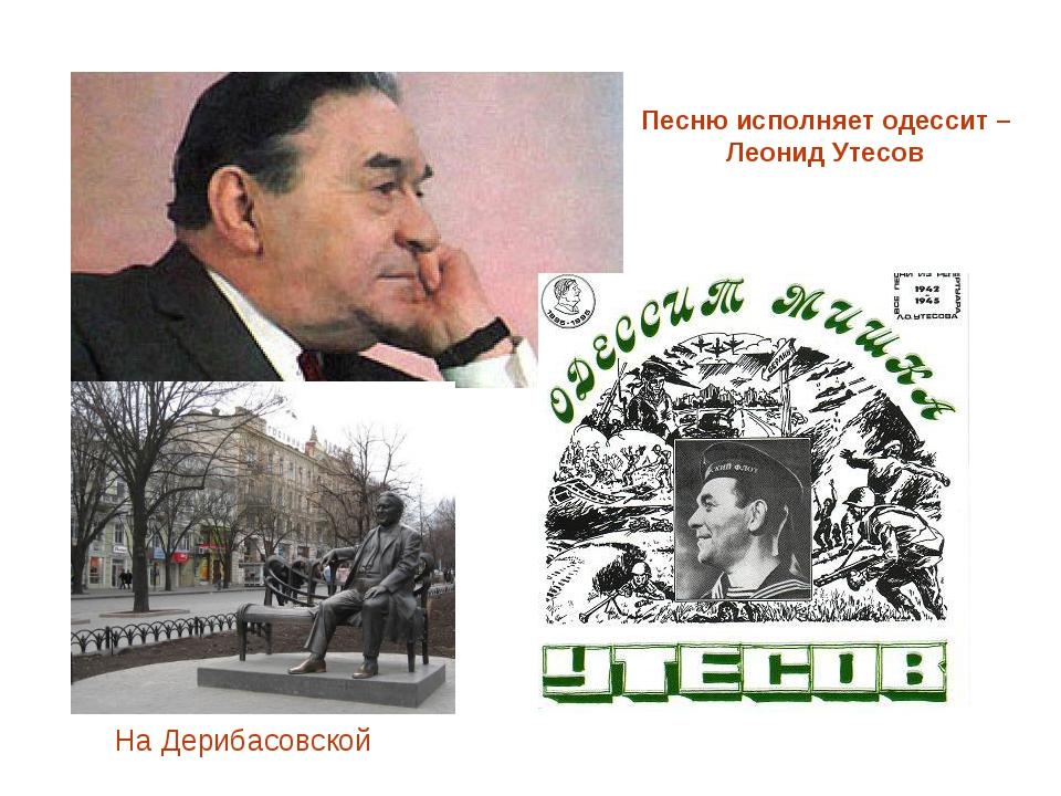 Песню исполняет одессит – Леонид Утесов На Дерибасовской