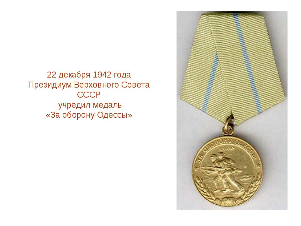 22 декабря 1942 года Президиум Верховного Совета СССР учредил медаль «За обор...
