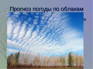 Прогноз погоды по облакам Перистые облака высоко в небе говорят о том, что пр