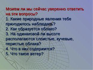 Можем ли мы сейчас уверенно ответить на эти вопросы? 1. Какие природные явлен