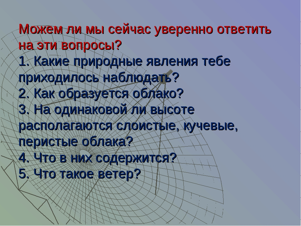 Можем ли мы сейчас уверенно ответить на эти вопросы? 1. Какие природные явлен...