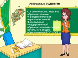 Уважаемые родители! С 1 сентября 2011 года все образовательные учреждения Рос