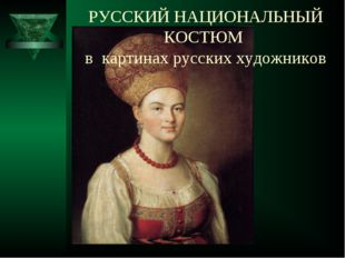 РУССКИЙ НАЦИОНАЛЬНЫЙ КОСТЮМ в картинах русских художников