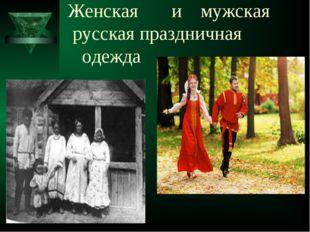 Женская и мужская русская праздничная одежда