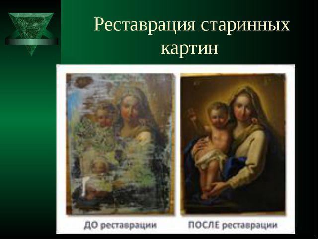 Реставрация старинных картин
