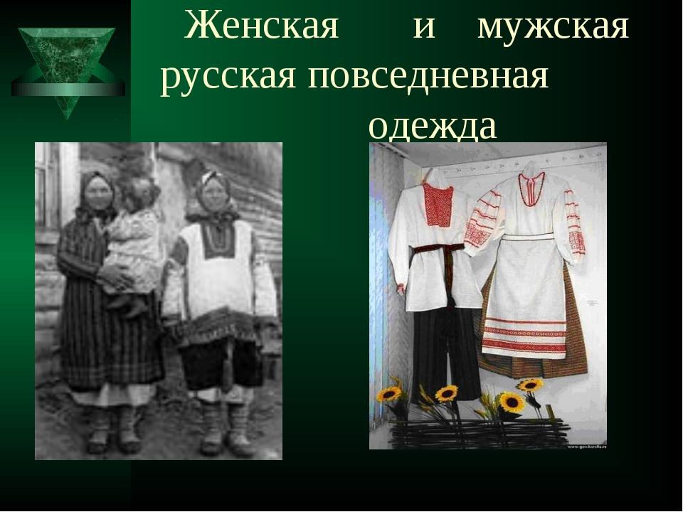 Женская и мужская русская повседневная одежда