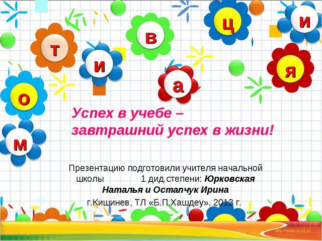 Презентацию подготовили учителя начальной школы 1 дид.степени: Юрковская Ната...