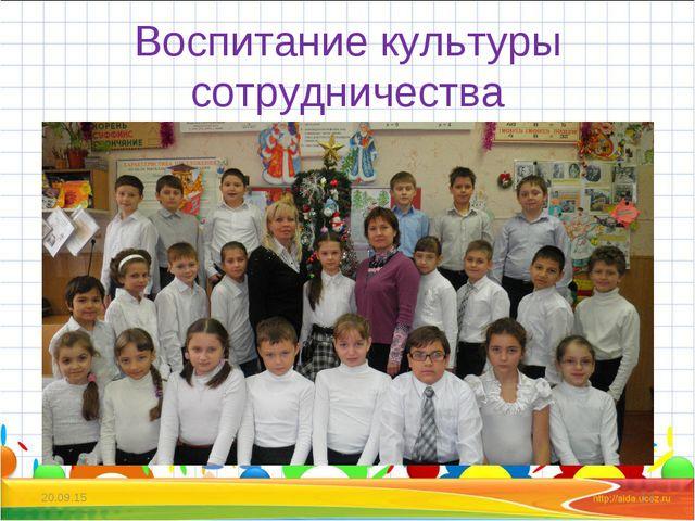 Воспитание культуры сотрудничества * *
