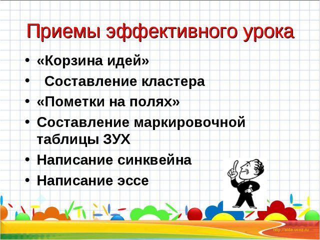 Приемы эффективного урока «Корзина идей» Составление кластера «Пометки на пол...