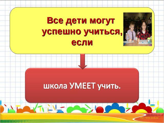 Все дети могут успешно учиться, если