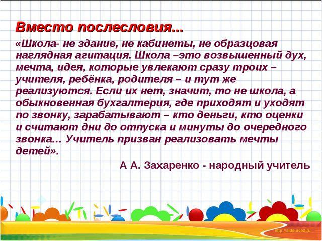 Вместо послесловия... «Школа- не здание, не кабинеты, не образцовая наглядна...