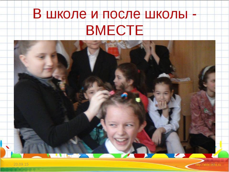 В школе и после школы - ВМЕСТЕ * *