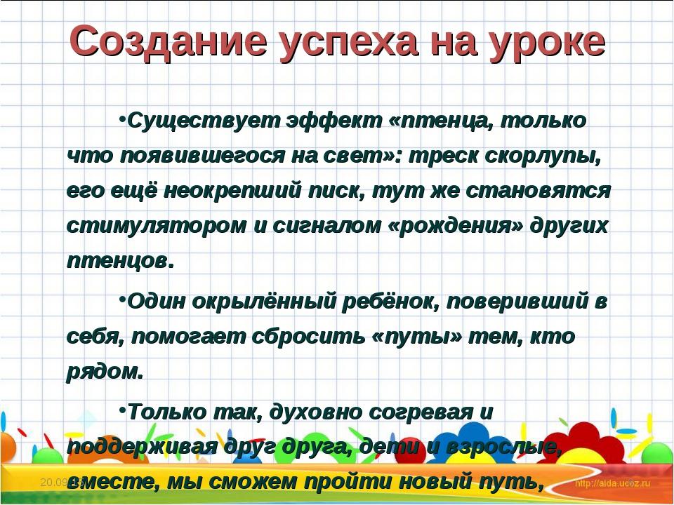 Создание успеха на уроке Существует эффект «птенца, только что появившегося н...