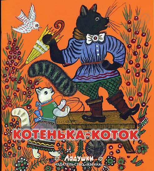 Котенька-коток На книгах с его иллюстрациями выросло не одно поколение юных читателей. Юрий Алексеевич Васнецов - художник, уже