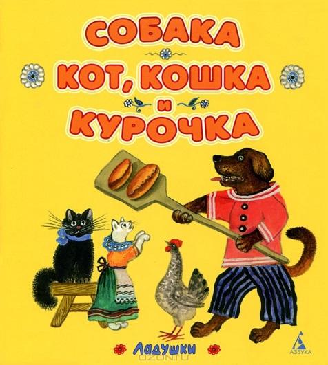 Собака, кот, кошка и курочка Юрий Алексеевич Васнецов - художник, уже при жизни признанный классиком в области детской книги. Со