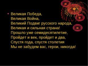 Великая Победа, Великая Война, Великий Подвиг русского народа, Великая и силь