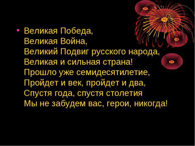 Великая Победа, Великая Война, Великий Подвиг русского народа, Великая и силь...