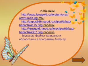 Источники: http://www.lenagold.ru/fon/tum/orsv/orsvtum43.jpg-фон http://papu