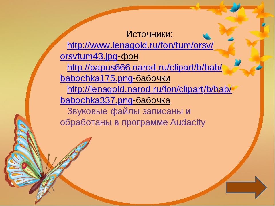 Источники: http://www.lenagold.ru/fon/tum/orsv/orsvtum43.jpg-фон http://papu...