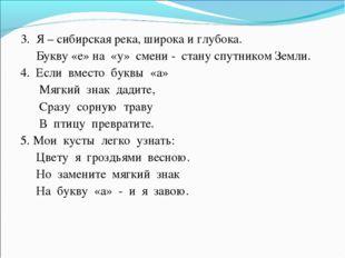 3. Я – сибирская река, широка и глубока. Букву «е» на «у» смени - стану спут