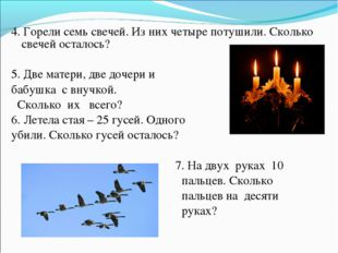 4. Горели семь свечей. Из них четыре потушили. Сколько свечей осталось? 5. Д