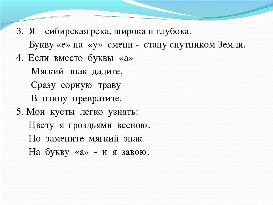 3. Я – сибирская река, широка и глубока. Букву «е» на «у» смени - стану спут...