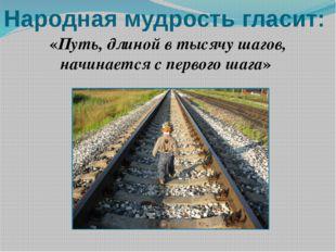 Народная мудрость гласит: «Путь, длиной в тысячу шагов, начинается с первого