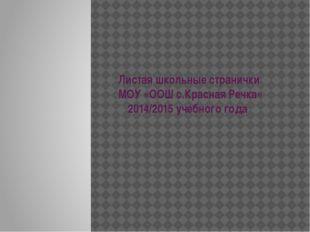 Листая школьные странички МОУ «ООШ с.Красная Речка» 2014/2015 учебного года