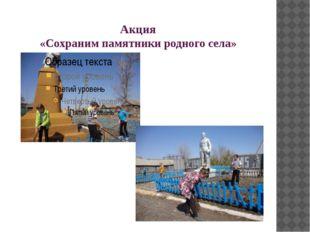 Акция «Сохраним памятники родного села»