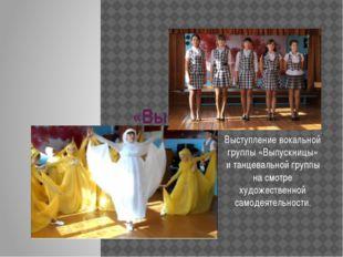 «Выпускницы Выступление вокальной группы «Выпускницы» и танцевальной группы