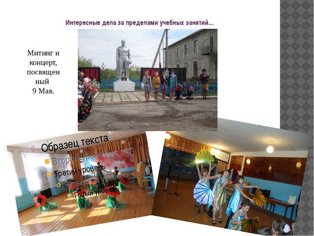 Интересные дела за пределами учебных занятий… Митинг и концерт, посвященный 9...