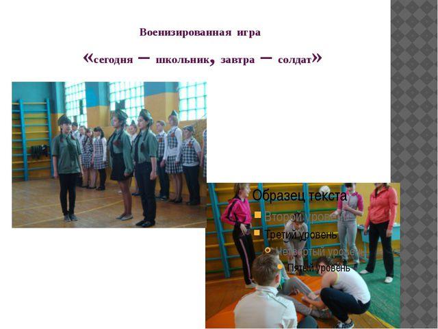 Военизированная игра «сегодня – школьник, завтра – солдат»